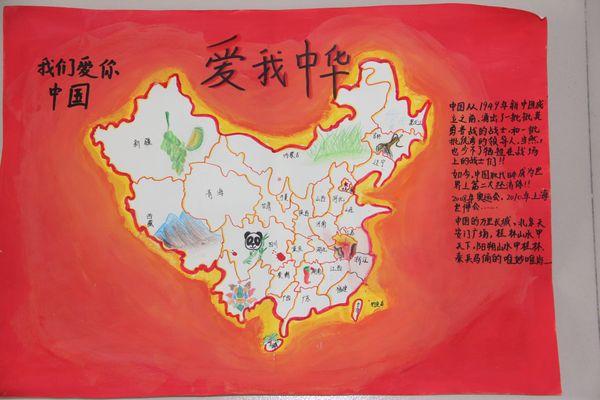 中国版图绘画作品图片